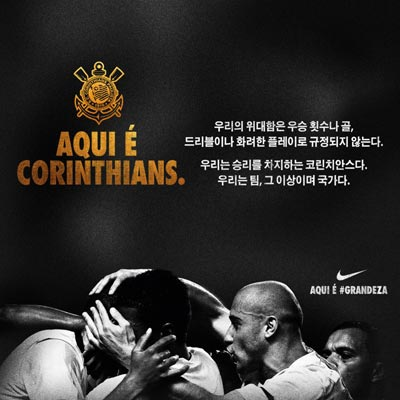 nike,corinthians,mundo do marketing esportivo